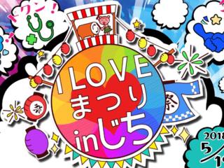 栃木県下野市で地域の魅力を伝えるイベントを開催したい!