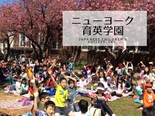 震災遺児となった日本の子供達に夢を!アメリカ研修に招待したい