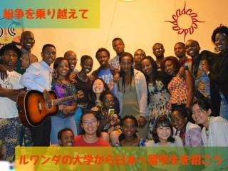 紛争を乗り越えて。ルワンダの大学から日本へ留学生を招こう