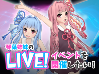 VOICEROID琴葉姉妹のライブイベントを開催したい!