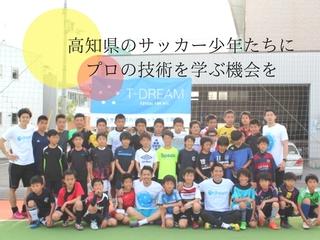プロチームのない高知県に、選手を招いてフットサル教室を開催!