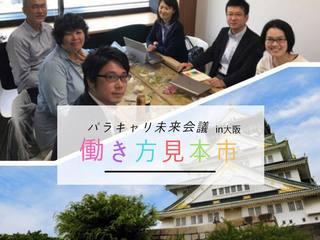 新しい働き方の情報提供と交流の場「働き方の見本市」を開催!