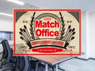 国交のない台湾と日本の企業をつなげる「マッチオフィス」設立!