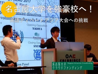 名大生の挑戦!英語ディベート大学対抗アジア大会へ参加したい!