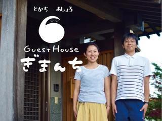狩猟をしに北海道足寄町に移住。この夏ゲストハウス、始めます!