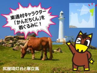 目指せ着ぐるみ誕生!東通村「かんだちくん」応援プロジェクト!