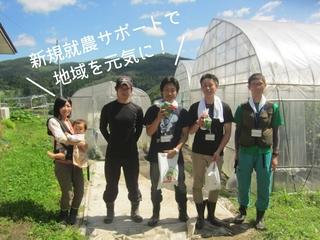 岩手県一関の農家が挑戦!新規就農者向け支援事業を立ち上げたい