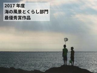 レンズを通して三浦の海の魅力を再発見!写真コンテスト2018開催