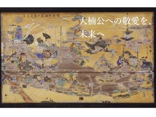 135年の時を越え楠木正成公への敬愛を現代へ。絵馬復元計画!
