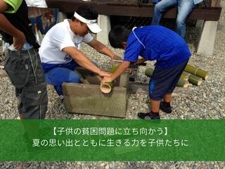 貧困に立ち向かう子供達へ食育を!自然とふれあい学ぶ農業体験!