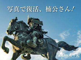"""700年の時を経て蘇る。幕末の志士が愛す""""楠木正成""""の写真展開催"""