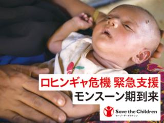 【緊急】危機迫るロヒンギャ難民の子どもたちを守りたい!