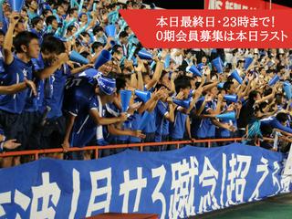 日本初!大学サッカー部公式ファンクラブ誕生。筑波蹴球部の挑戦