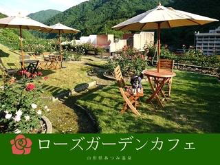 山形県あつみ温泉街に、薔薇で囲まれたカフェを本格オープン!