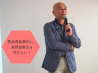 「ローマ法王に米を食べさせた男」高野誠鮮氏の講演会を開催!