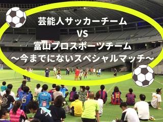 富山県民のスポーツ愛を高める!エキシビションマッチ開催へ!