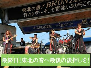 震災から7年。演奏会が激減した東北で音を届ける活動を継続へ。
