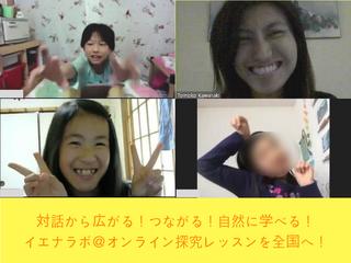 日本初!幸福度世界1位のオランダの教育をオンラインで全国へ!
