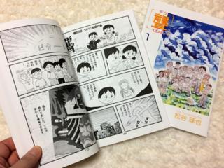 松谷琢也さんの描く本格聾漫画『聾 デフ』第5巻を出版したい