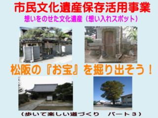 魅力的なまちづくりは、市民から!松阪で文化遺産をつくりたい!