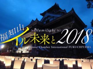 花火大会中止から5年。2018年福知山のシンボルに新しい光を!