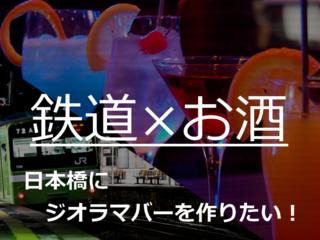 あなたの鉄道模型が、駆ける。大阪日本橋に『ジオラマ103』開店