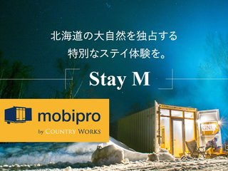 モバイルハウスで北海道の大自然を独占する特別なステイ体験を