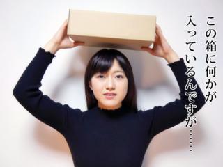 謎の箱「フォーチュンボックスNo.001RX」お届けします!