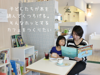 子どもたちと本が出会う、小さなカフェでそんな場をつくりたい!