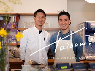 新潟の兄弟の夢のカフェ。自然災害を受け入れ、新たな展開へ!