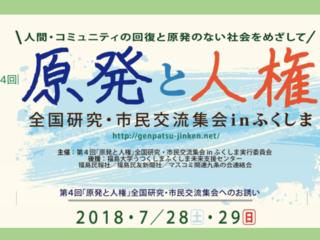 原発被害者に寄り添う。第4回『原発と人権』交流集会in福島