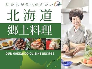 47年の集大成!北海道 郷土料理本の寄贈で未来へつなげたい!