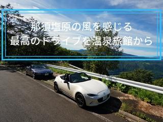 塩原の赤沢温泉旅館からオープンカーレンタルを始めたい!