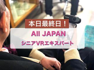 元気シニアと「ローカルVR旅行」アプリを作りたい!