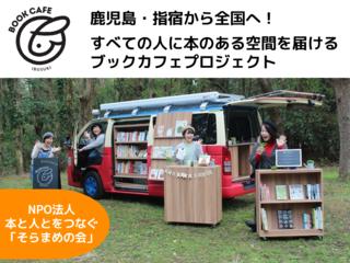 指宿発!本のある空間を届けるブックカフェ号の運行にご支援を!