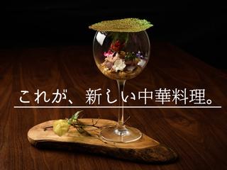 """東京・六本木。材料も見た目も味も、すべてが""""革新""""の中華料理"""