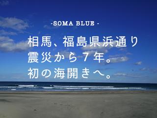 「新しい青」で今日を描こう。震災後初の海開きに希望の色を。