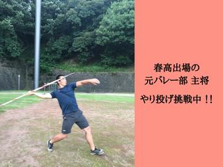 元バレー選手の挑戦!やり投げで世界と戦うために留学がしたい!