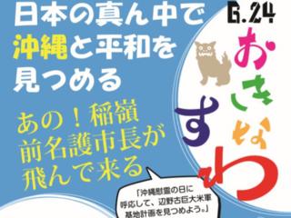 沖縄と平和を見つめる。日本の真ん中で沖縄を学ぶイベント開催!