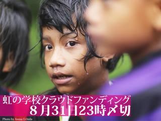 """退去の危機をチャンスに変えて!タイ国境""""虹の学校""""移転大計画!"""
