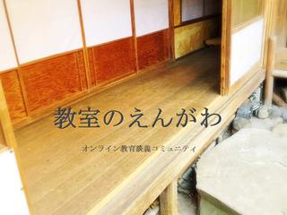 日本全国に「オンライン教育談義コミュニティ」を広げたい!