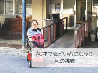 沖縄に障がいのある方も気軽に交流できる車椅子カフェをOPEN!