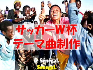 ロシアW杯 日本対セネガル戦のテーマソング動画を制作したい!