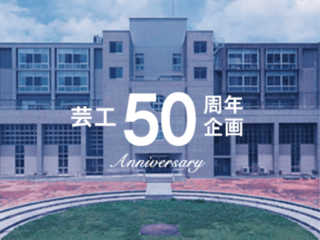 芸工大50周年。過去の歴史と未来を繋ぐ「芸工アプリ」リリース