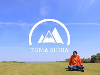 泊まれる芝畑『トマシバ』~非日常の先にある暮らしを体感~