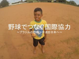 この夏、小さな町からブラジル野球少年12人を日本に招待したい!