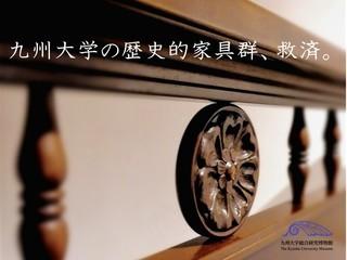 歴史的な木製学校家具を救え!九大什器保全活用プロジェクト