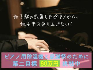 駅ピアノから広がる音。銚子市を音楽の街として元気にしたい!