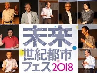 知の融合の場「未来世紀都市フェス」を開催したい!