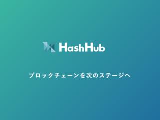 日本初、独立ブロックチェーン特化型コワーキング施設がOPEN